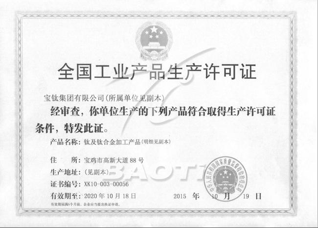 全國工業產品生產許可證