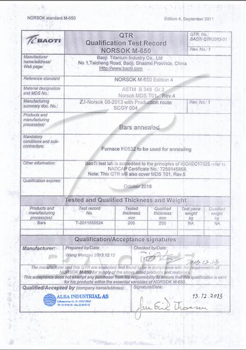 NORSOK证书(ASTM B348 GR.2棒材)