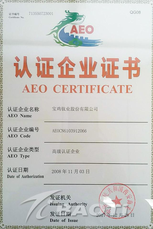 寶鈦股份獲得海關AEO高級認證企業資質