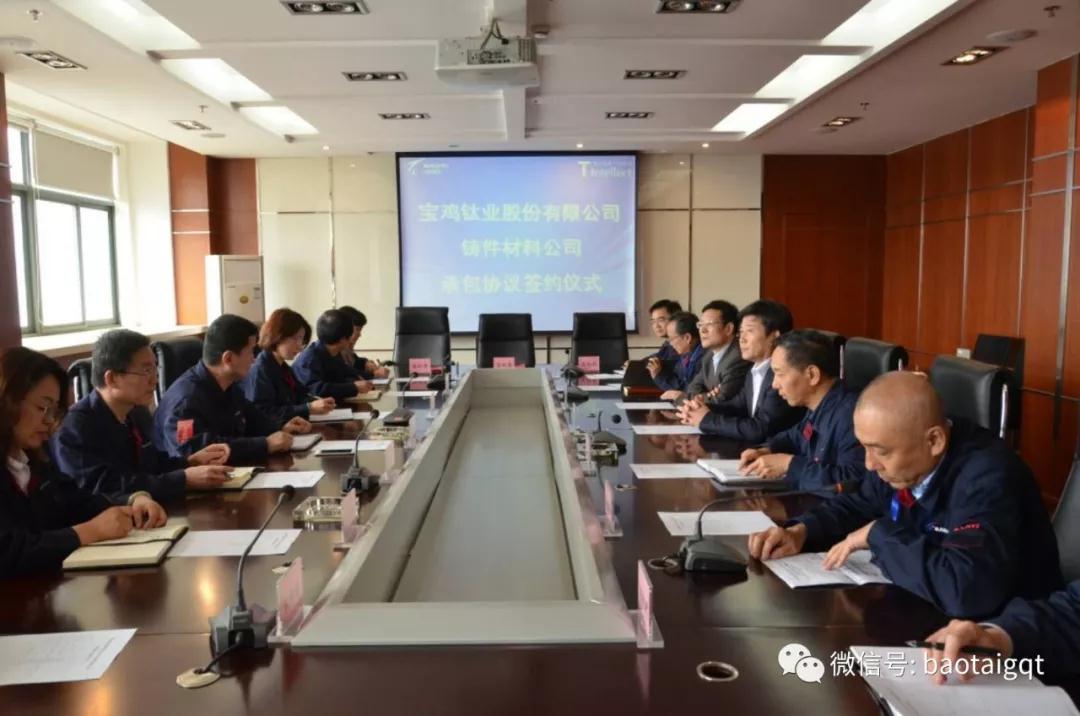 宝钛股份举行铸件材料公司承包协议签约仪式
