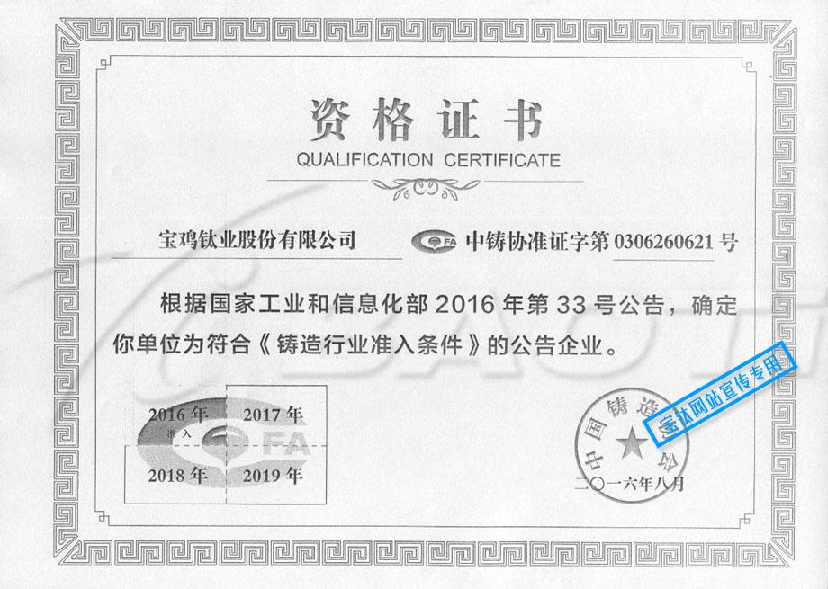宝钛股份铸造行业准入资格证书