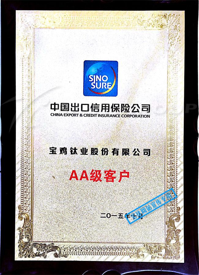 寶雞鈦業股份有限公司AA級客戶(中國出口信用保險公司頒發)