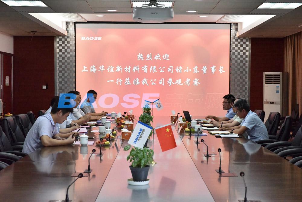 上海华谊新材料董事长褚小东一行到我公司参观考察