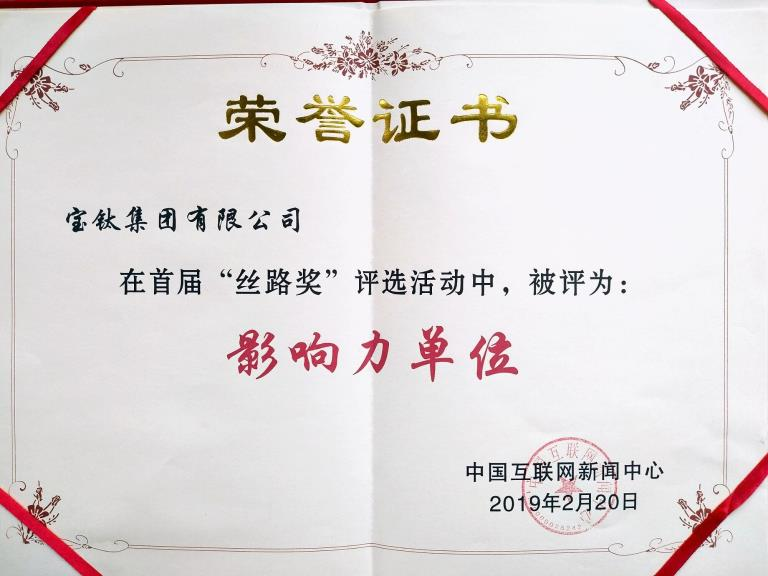 """公司榮膺首(shou)屆""""絲(si)路(lu)獎?影響力單位""""稱號"""