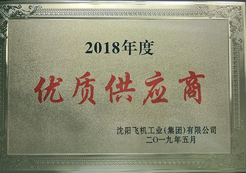 """寶鈦股份(fen)榮獲沈飛""""優質供(gong)應(ying)商""""稱號"""