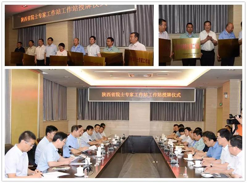 陕西省院士专家工作站授牌仪式在宝钛集团召开