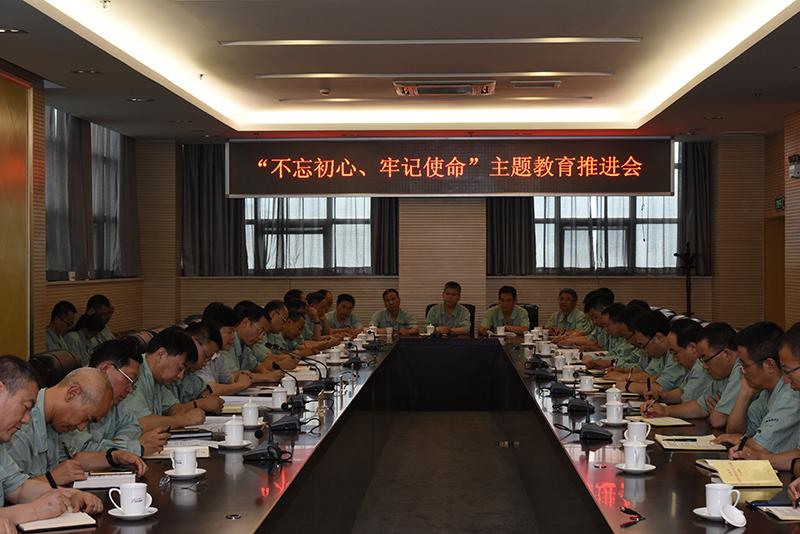 公司党委主题教育第一指导组所辖单位召开工作推进会