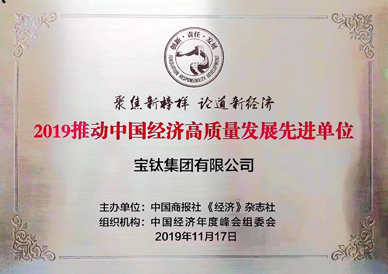 """寶鈦集團榮獲""""2019推動中國經濟高質量發(fa)展先進單位""""大獎"""