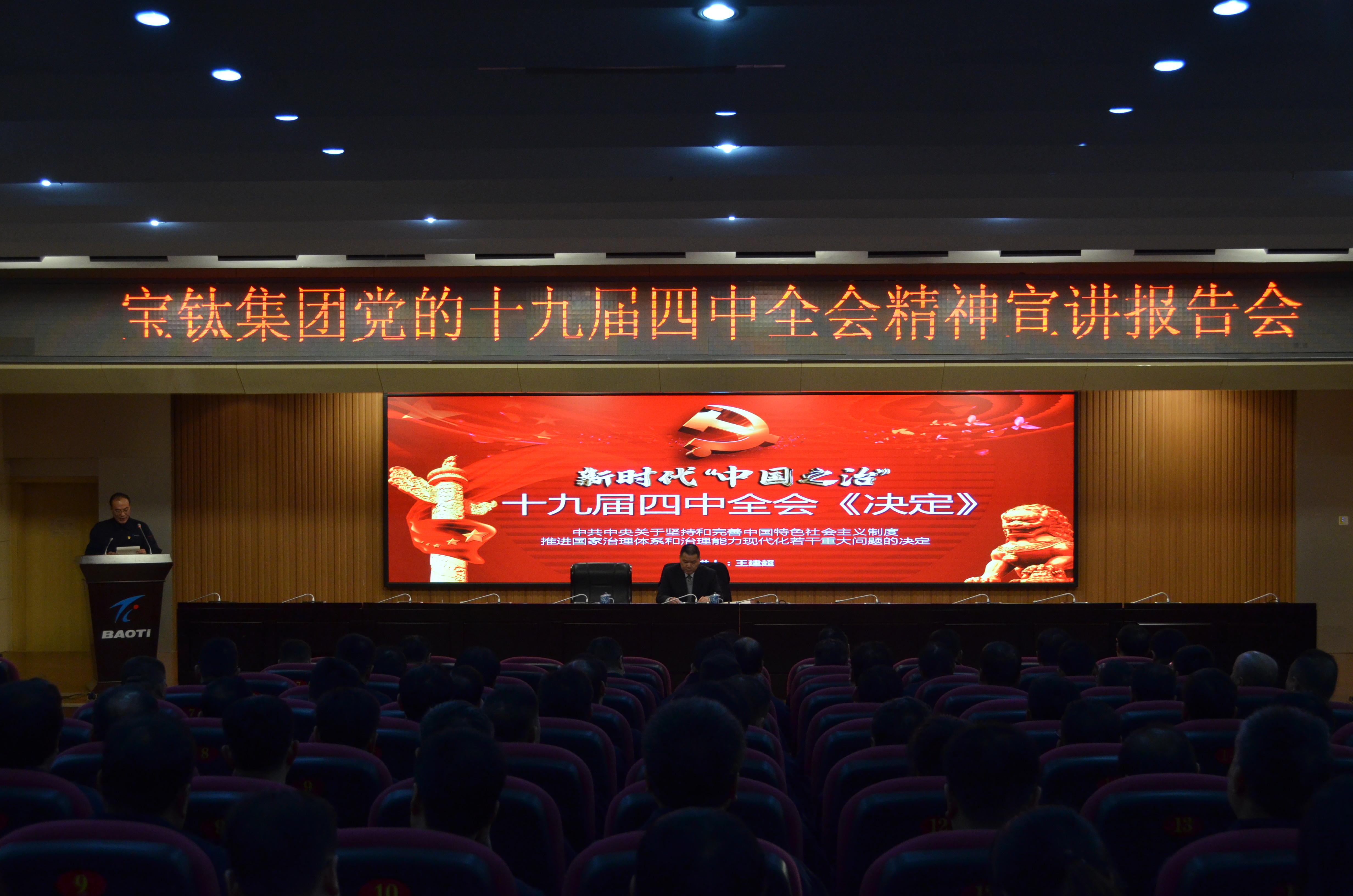公司党委召开党的十九届四中全会精神宣讲会