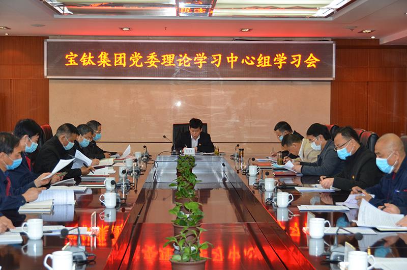 公司党委理论学习中心组举行集体学习会