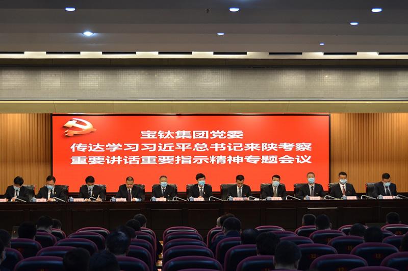 公司党委召开传达学习习近平总书记来陕考察重要讲话重要指示精神专题会议