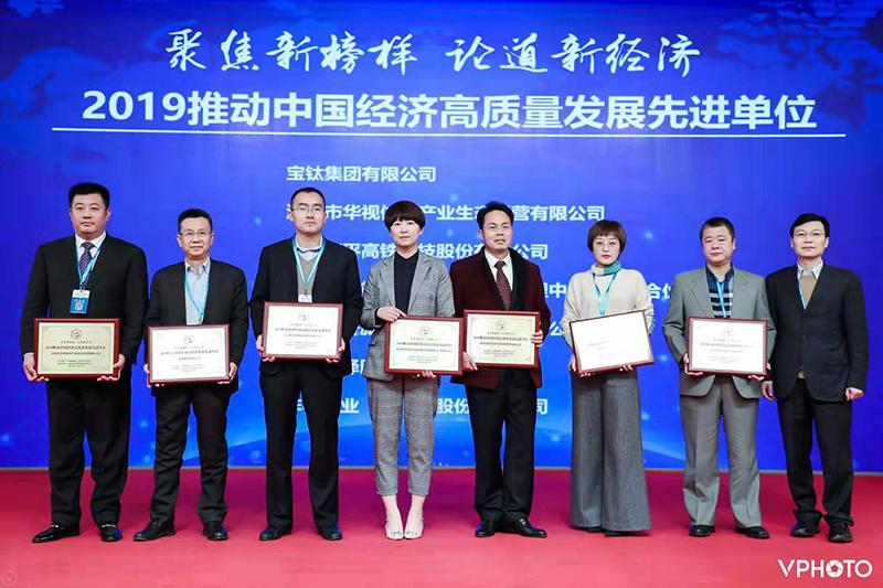 寶鈦集團榮獲高質量發展單(dan)位