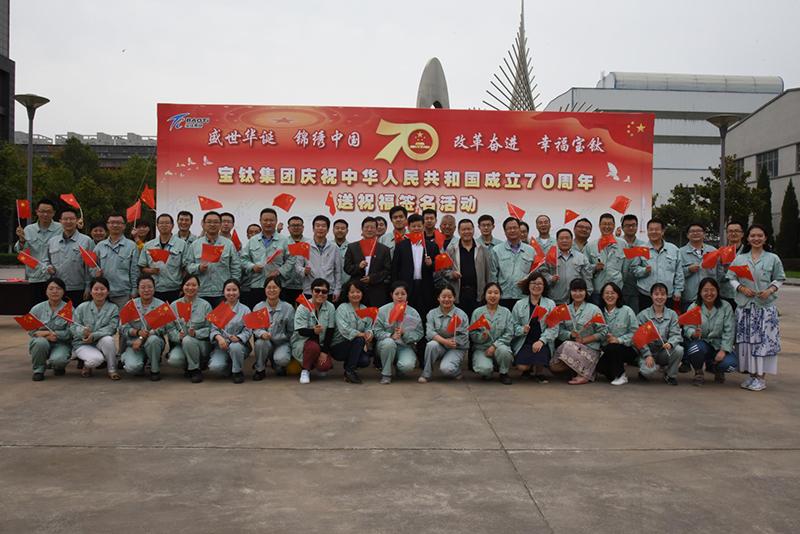 公(gong)司舉辦(ban)慶祝中華人民共bu)凸閃0周年系列活動