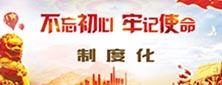 不(bu)忘初(chu)心牢記使命制度(du)化