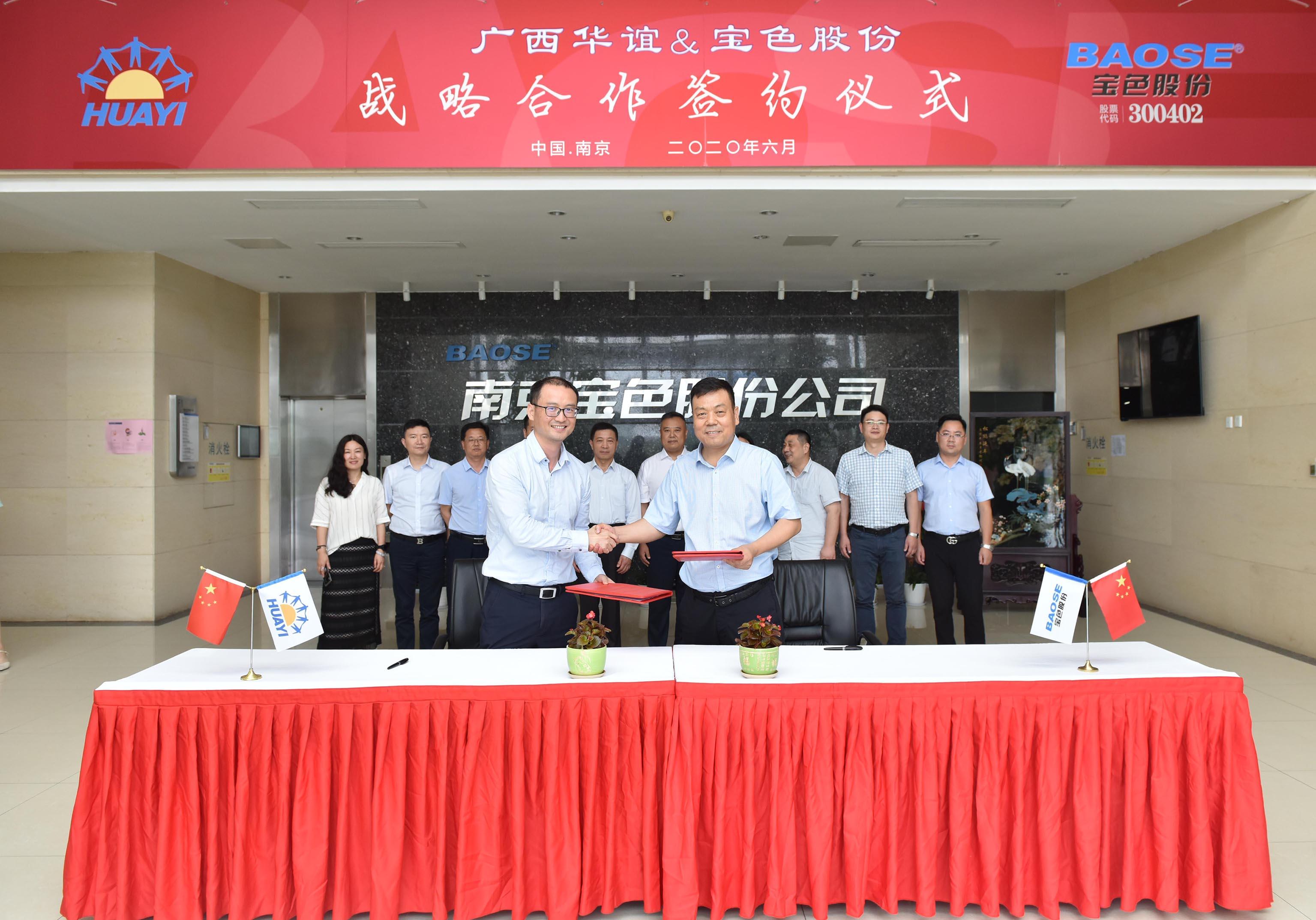 南京宝色股份公司与广西华谊新材料有限公司签订战略合作协议