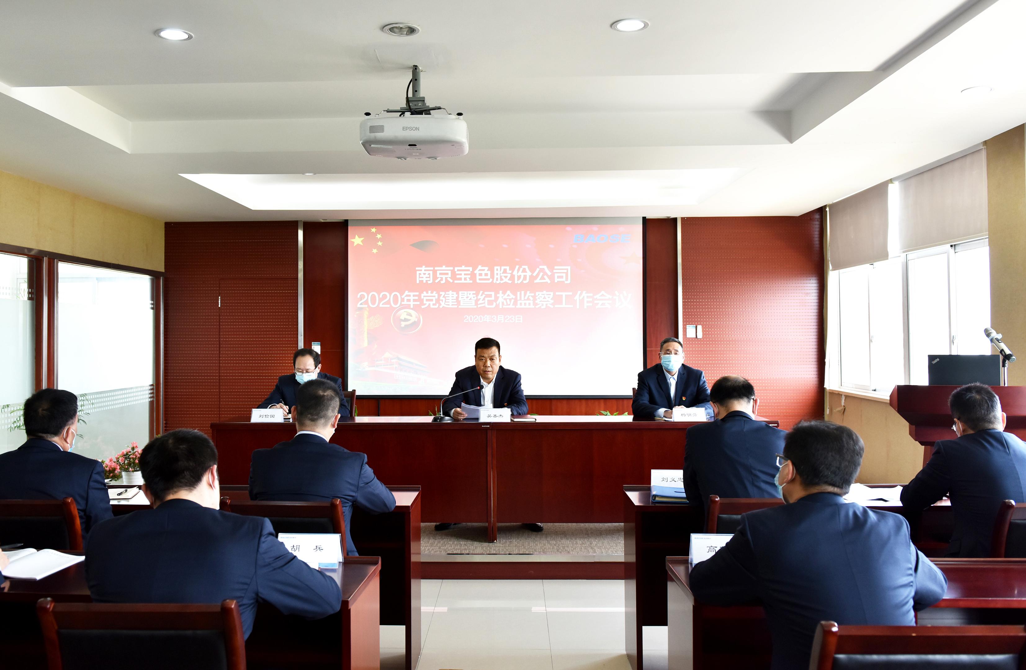 公司召开2020年党建暨纪检监察工作会议