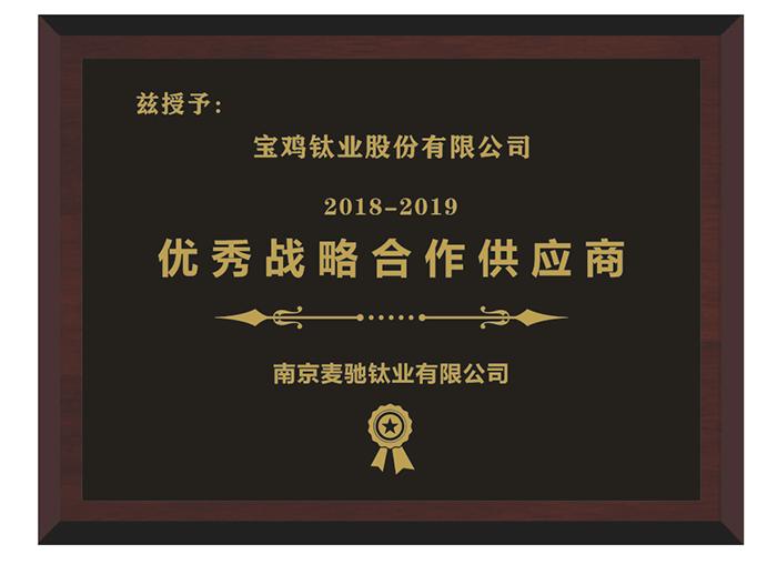 """宝钛龙八官方网站荣获南京麦驰""""优秀战略合作供应商""""荣誉称号"""