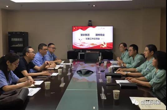 国核锆业纪委来公司开展座谈交流