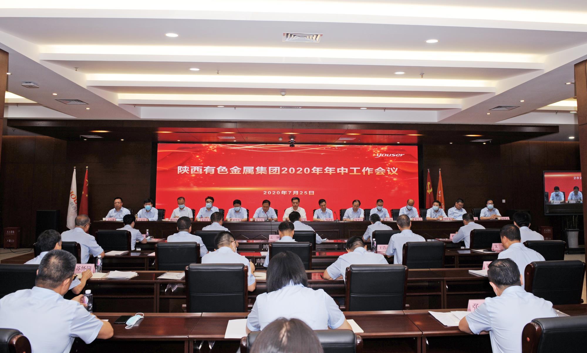 【有色新闻】陕西有色金属集团召开2020年年中工作会议