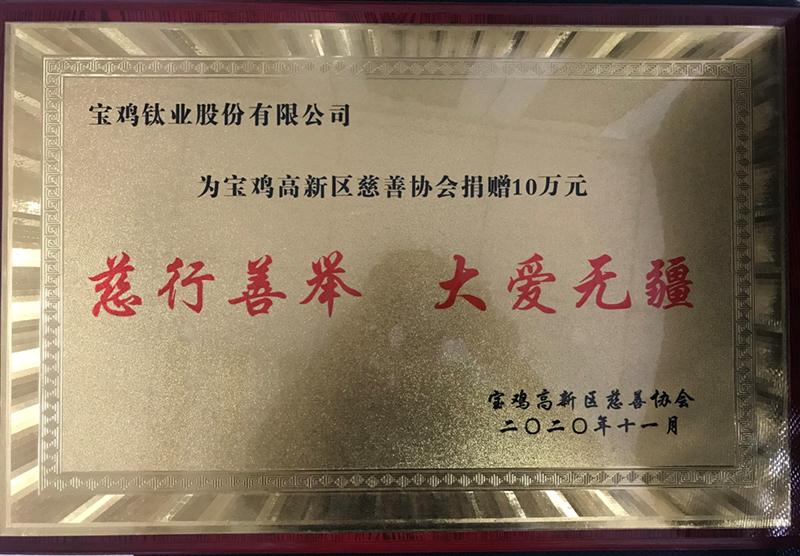 宝鸡钛业股份有限公司为宝鸡高新区慈善协会捐赠10万元
