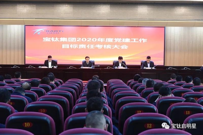陕西有色金属集团党委第二考核组来公司考核2020年度党建工作