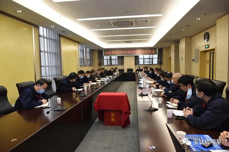公司召开四季度安全生产委员会会议