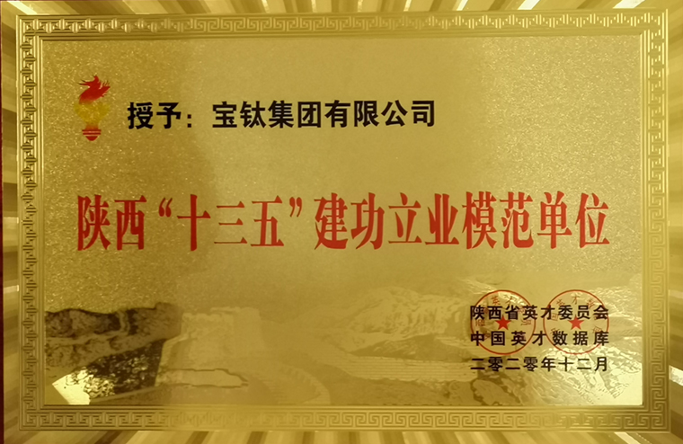 """公司被评为陕西""""十三五""""建功立业模范单位"""