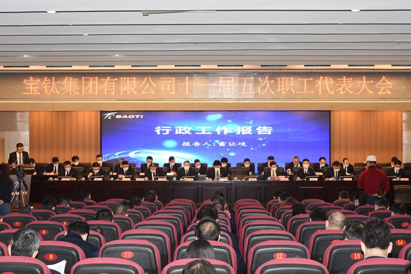 宝钛集团召开十一届五次职工代表大会