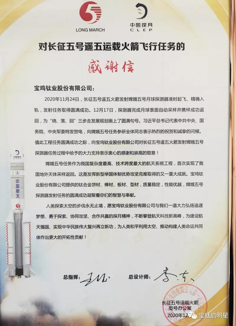 BOBAPP下载收到长征五号运载火箭型号办公室感谢信