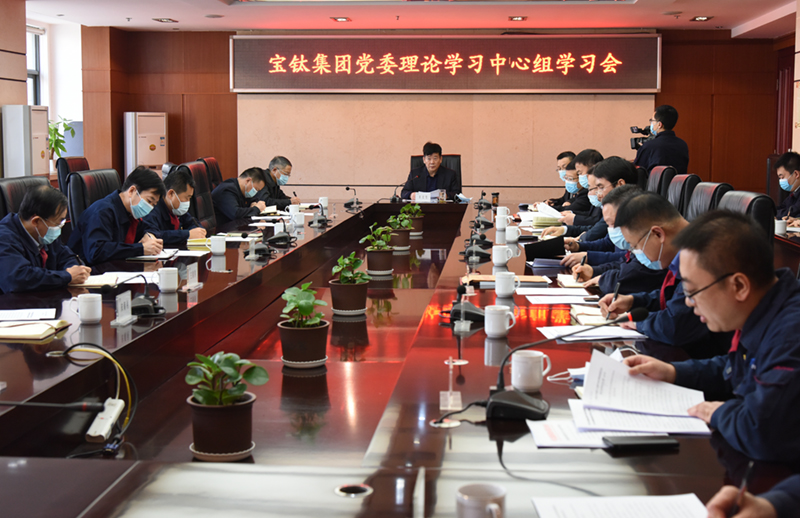 公司黨委理論學習中心組召開學習會