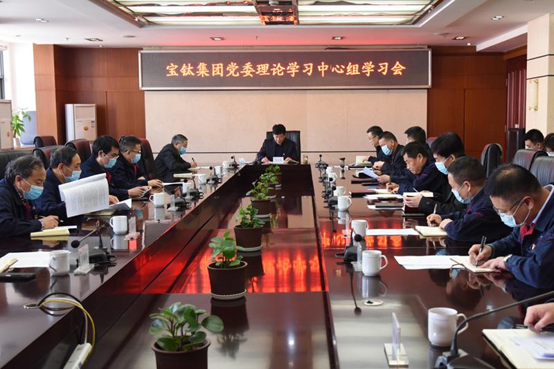公司党委理论学习中心组召开学习会