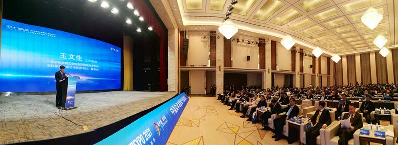 2021中國鈦年會暨鈦產業高峰論壇在寶雞召開