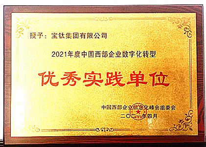 """公司荣获""""中国西部企业数字化转型优秀实践单位""""称号"""