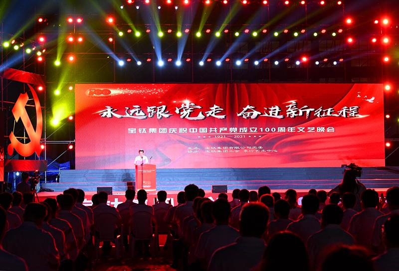 公司慶祝(zhu)建(jian)黨100周年文藝晚會(hui)舉行